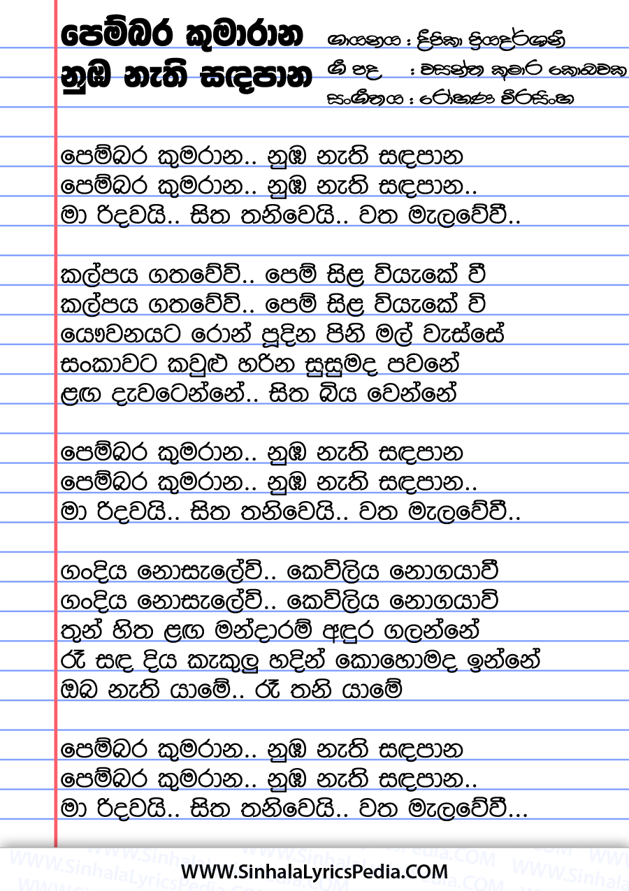 Pembara Kumarana Nuba Nathi Sandapana Song Lyrics