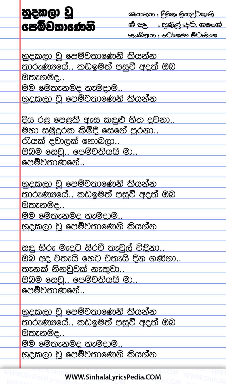 Hudakala Wu Pemwathaneni Kiyanna Song Lyrics