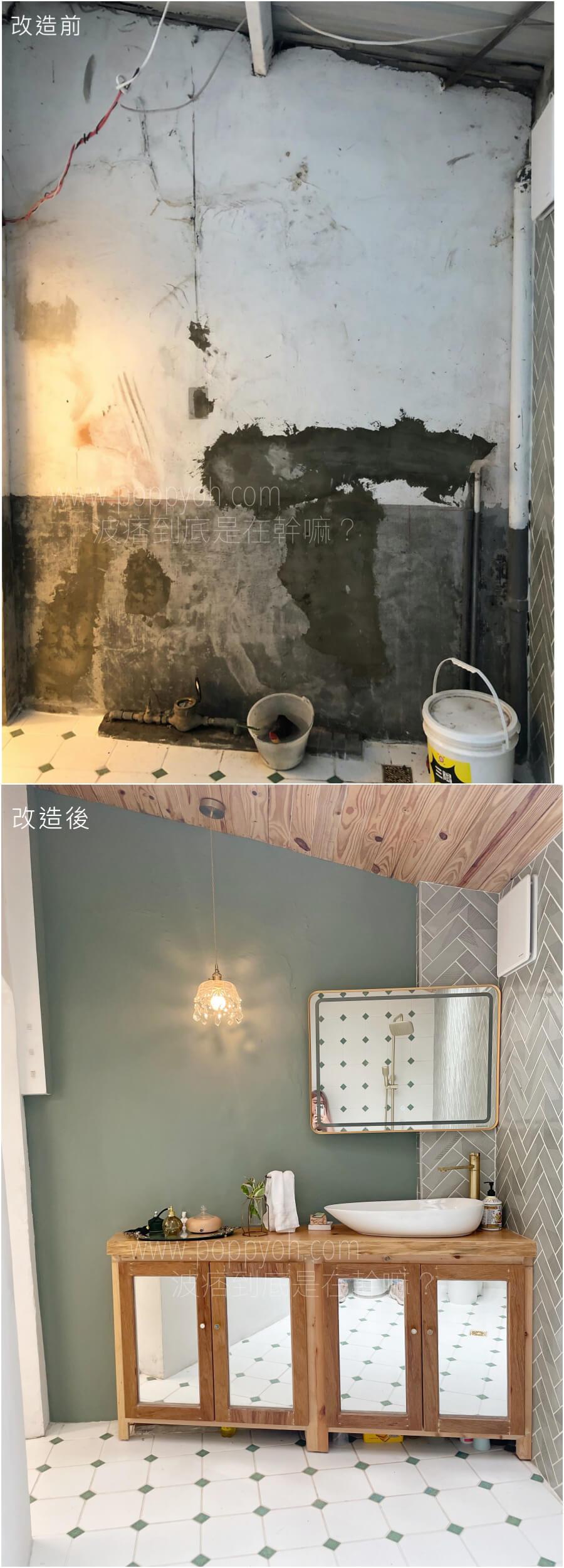 居家改造 浴室 廁所 裝潢 翻修 DIY