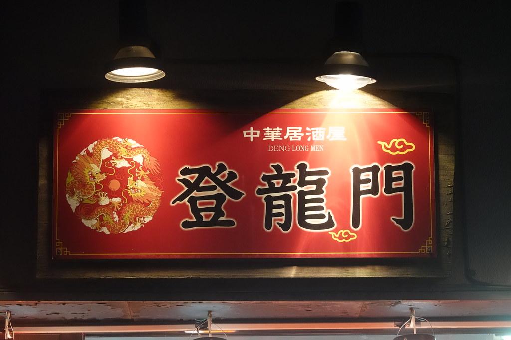 登龍門(桜台)