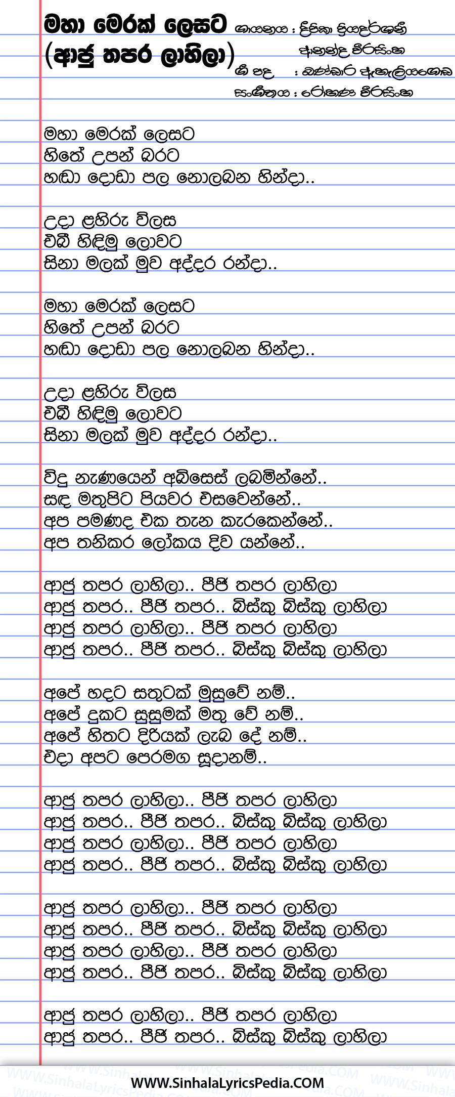 Maha Merak Lesata (Aju Thapara Lahila) Song Lyrics