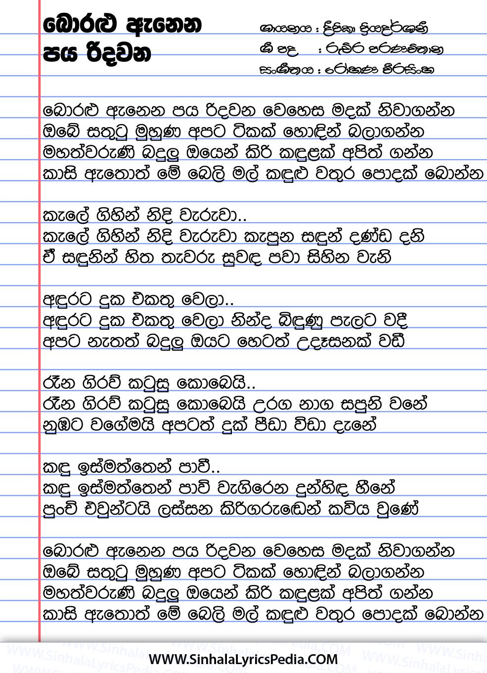 Boralu Anena Paya Ridawana Song Lyrics