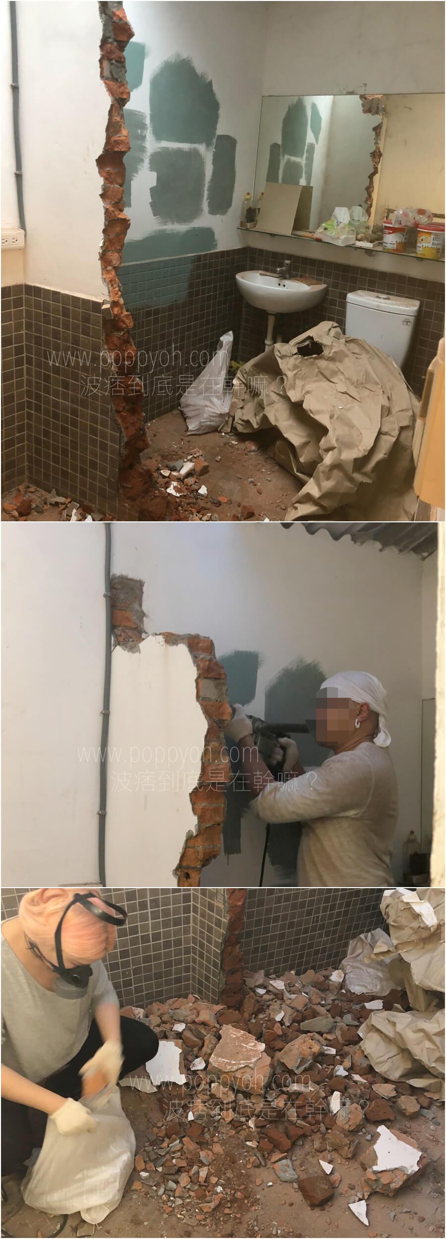 居家改造 廁所 格局 牆壁打掉