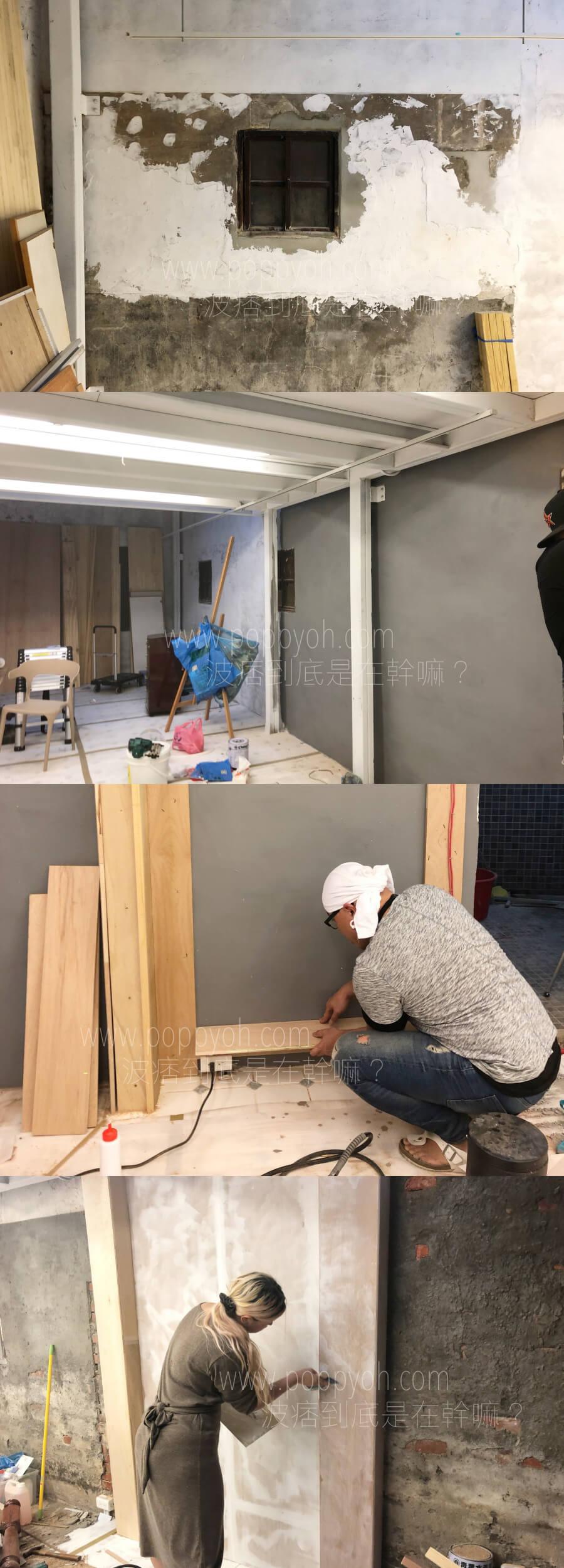 老屋改造 牆面 防水