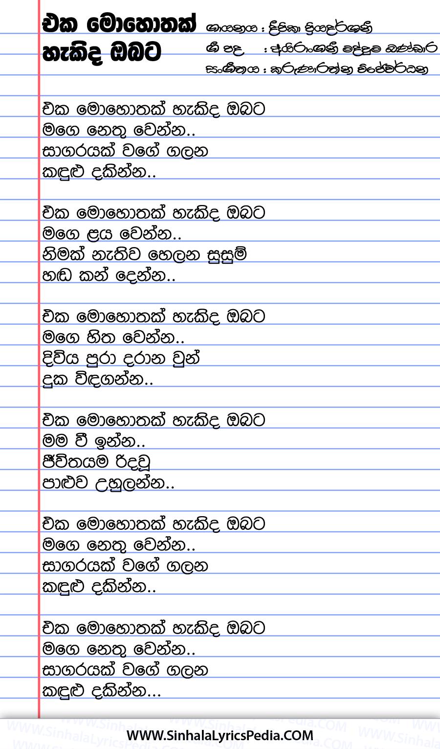 Eka Mohothak Hakida Obata Song Lyrics