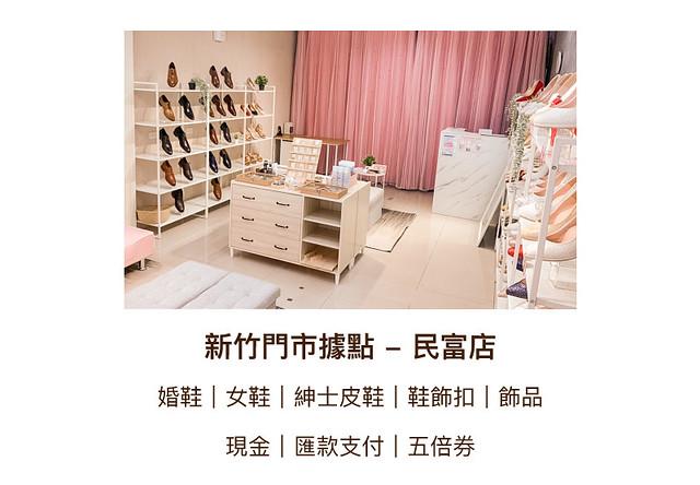 新竹婚鞋店