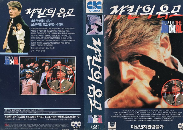 Seoul Korea vintage VHS cover art for conspiracy classic