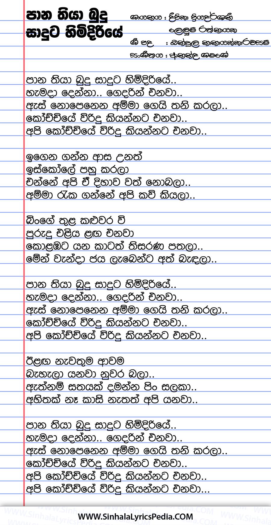 Pahana Thiya Budu Saduta Song Lyrics