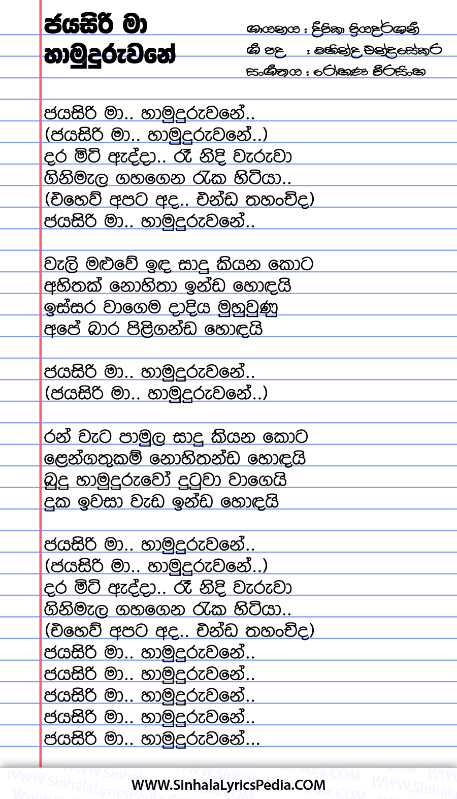 Jayasiri Maha Hamuduruwane Song Lyrics