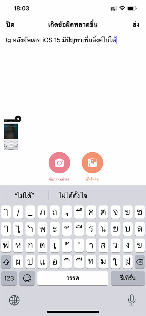 instagram-send-report-3