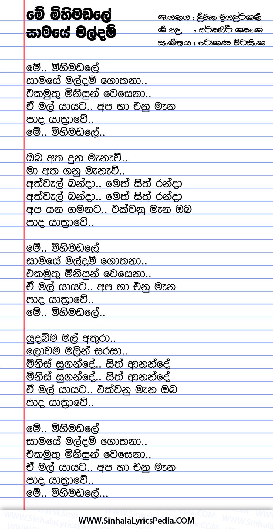 Me Mihi Madale Samaye Mal Dam Song Lyrics