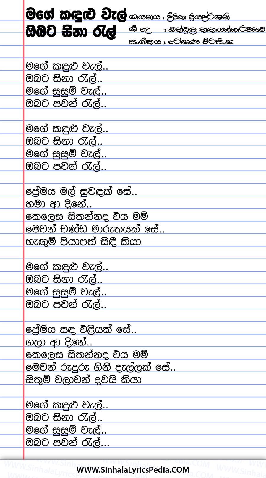 Mage Kandulu Wel Song Lyrics