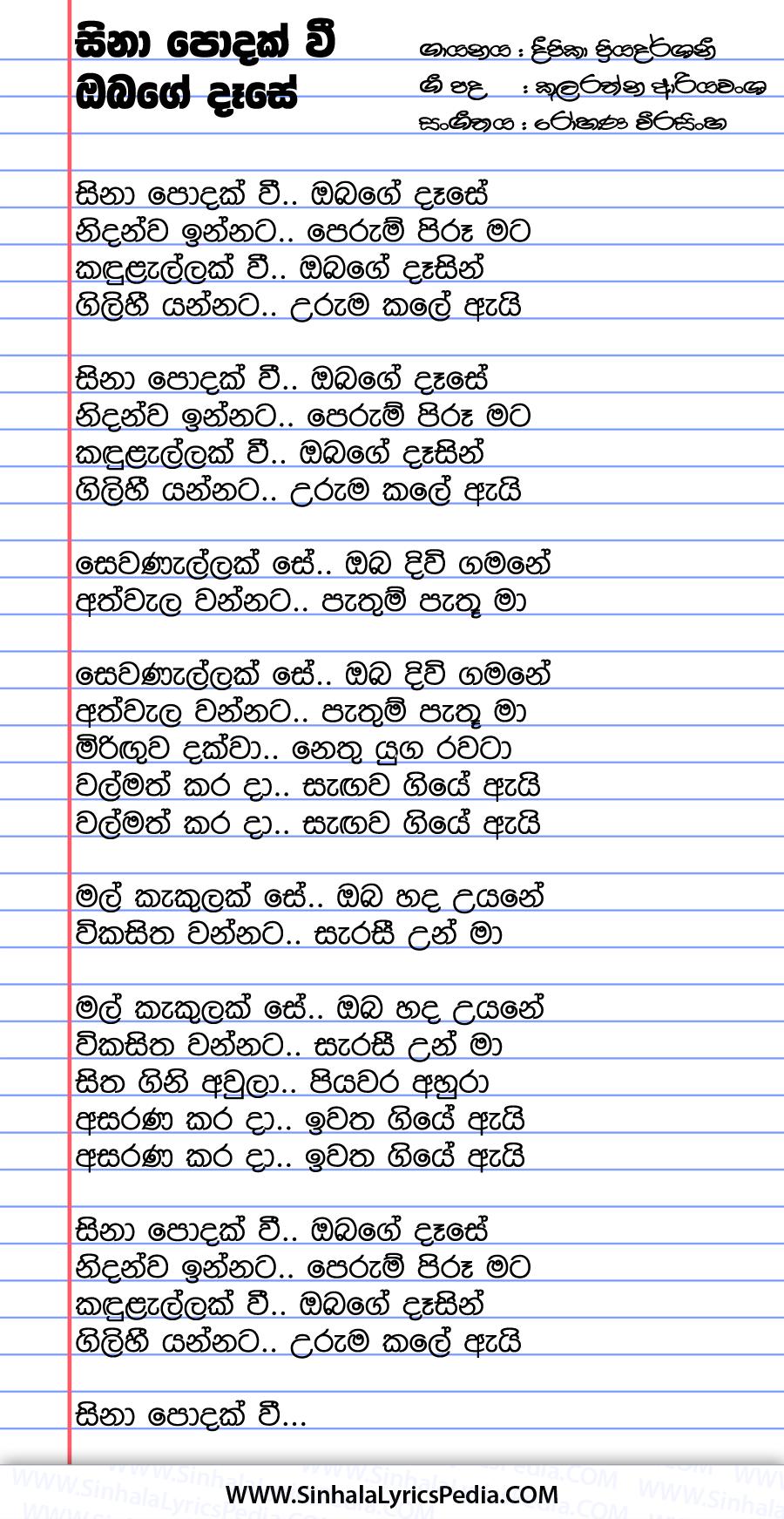 Sina Podak Wee Obage Dase Song Lyrics