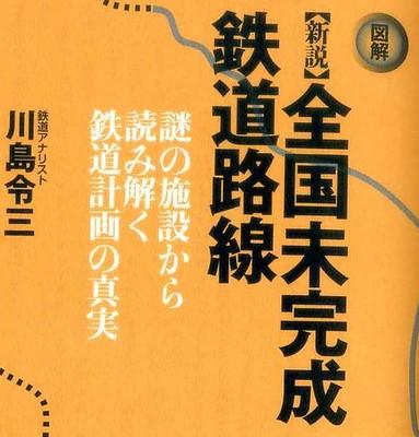 【川島令三】全国未完成鉄道路線