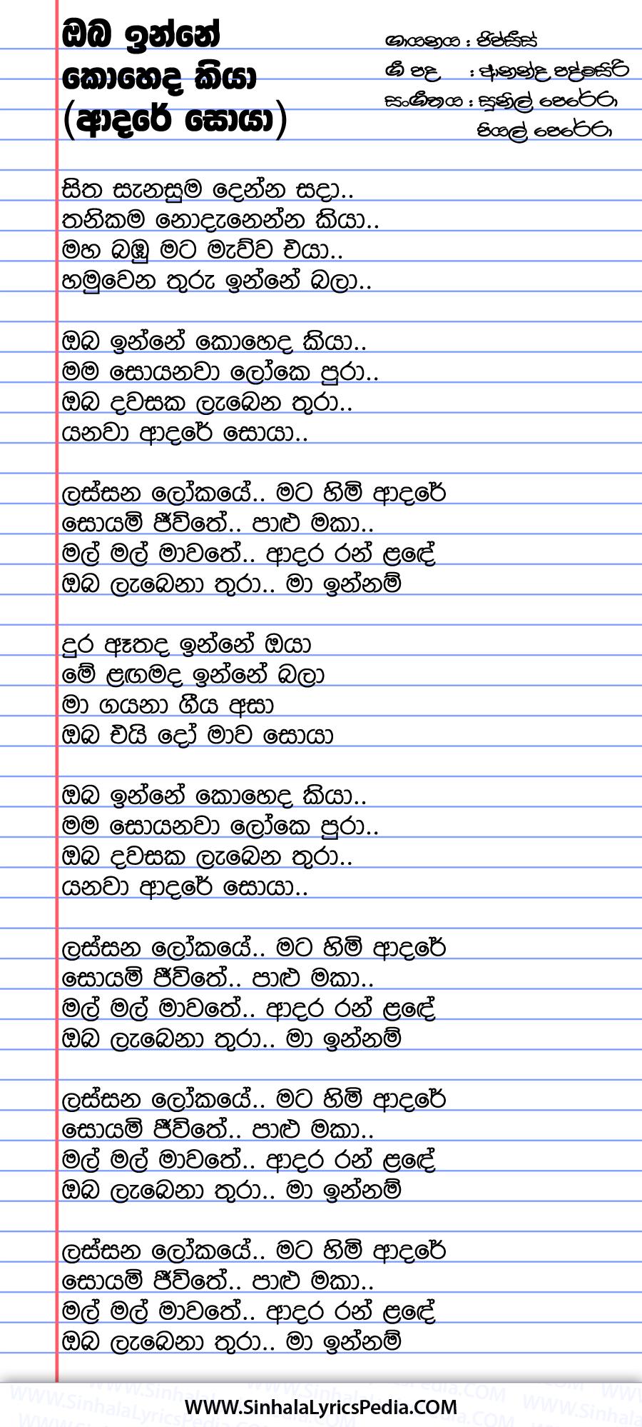 Sitha Sanasuma Denna Sada (Adare Soya) Song Lyrics