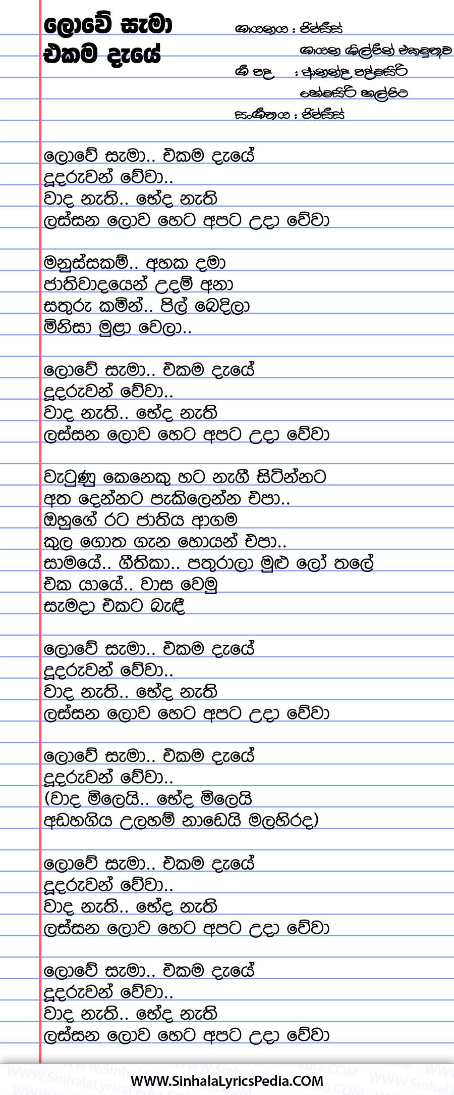 Lowe Sama Ekama Daye Song Lyrics