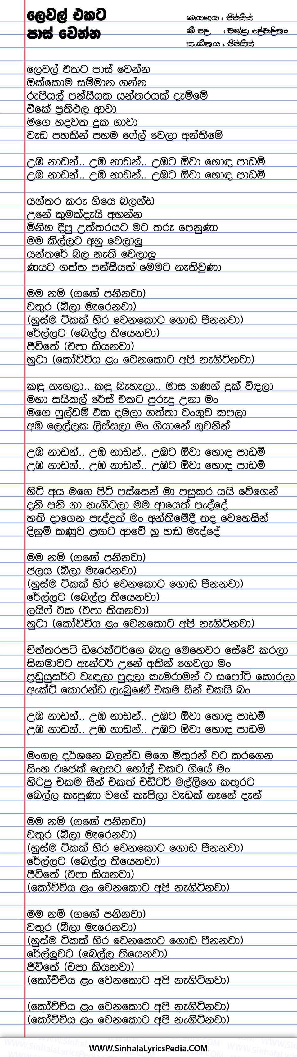 Level Ekata Pass Wenna (Mama Nam Gange Paninawa) Song Lyrics
