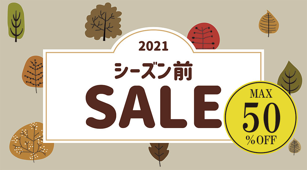 【2021年秋冬モデル】シーズン前セール