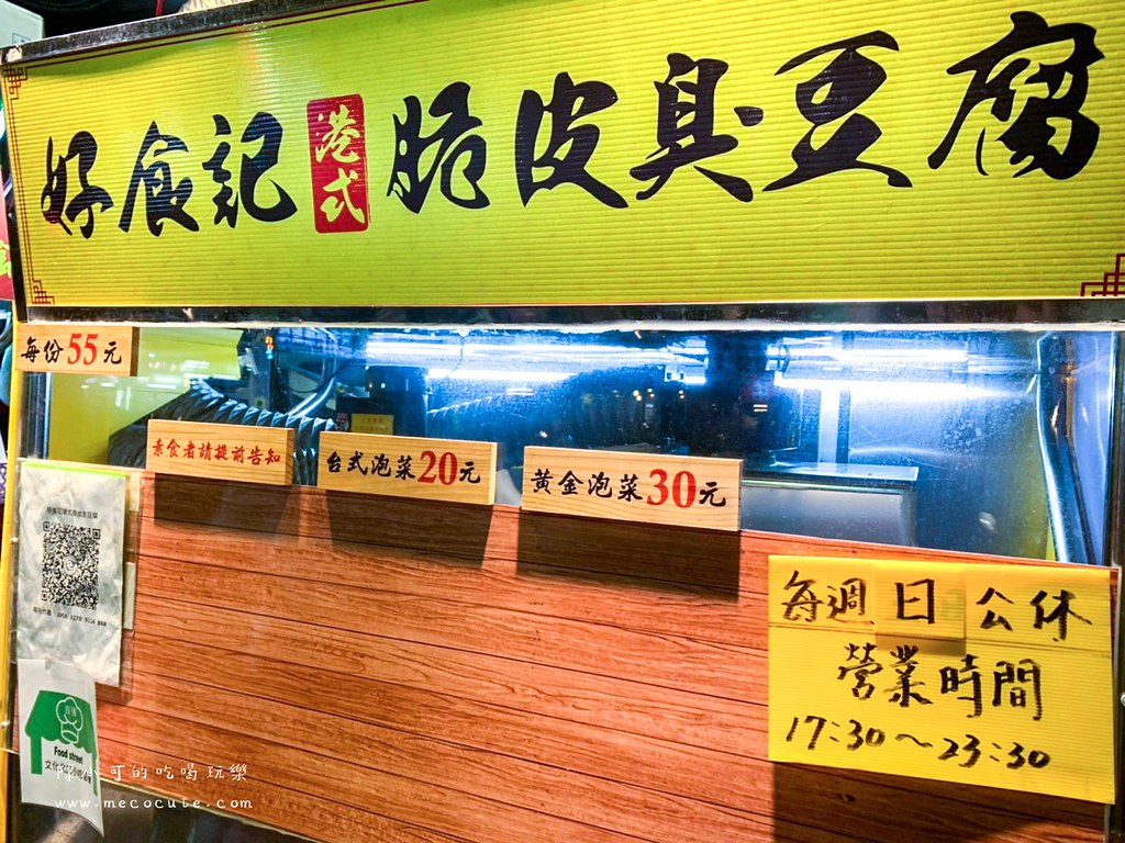 三重港式脆皮臭豆腐,三重美食,三重臭豆腐,好記麻辣豆腐鍋,好食記臭豆腐三重 @陳小可的吃喝玩樂