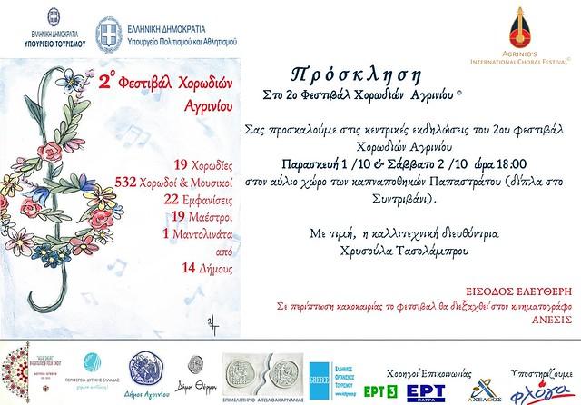 chorodiako_festival_agrinio