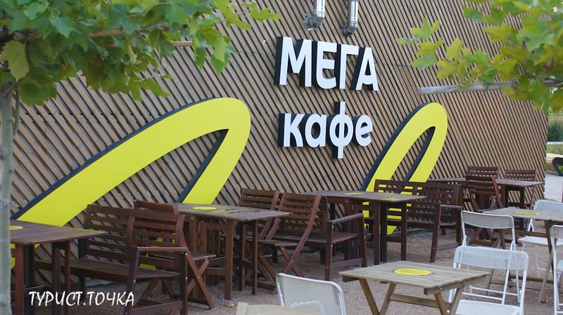Мега парк Ростов