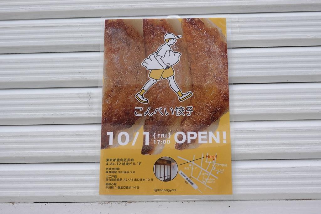 こんぺい餃子(東長崎)