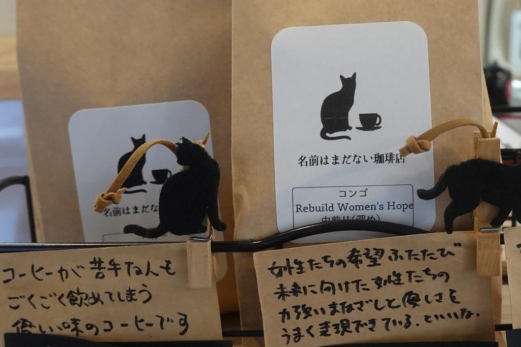 名前はまだない珈琲店(東長崎)