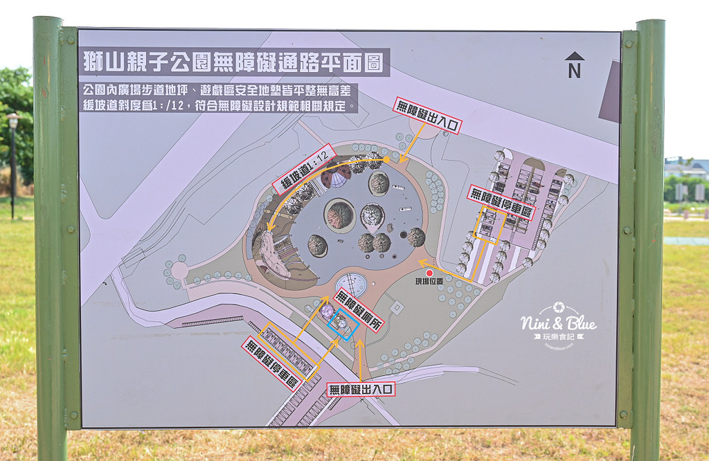 苗栗 獅山親子公園 多功能運動公園12