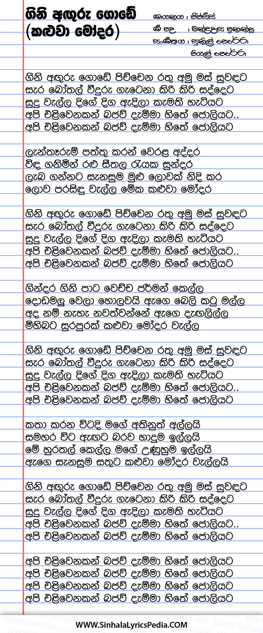 Gini Anguru Gode (Kaluwa Modara) Song Lyrics