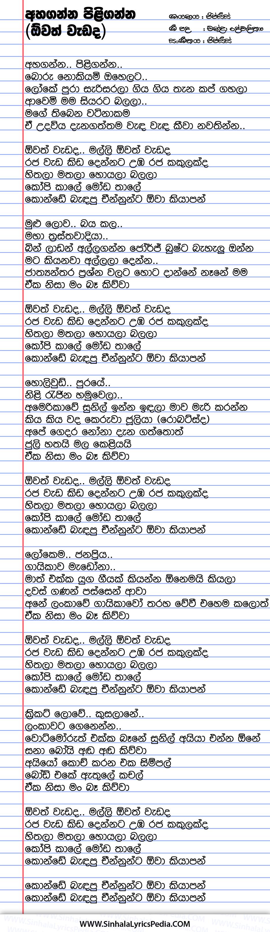 Ahaganna Piliganna (Owath Wadada Malli) Song Lyrics