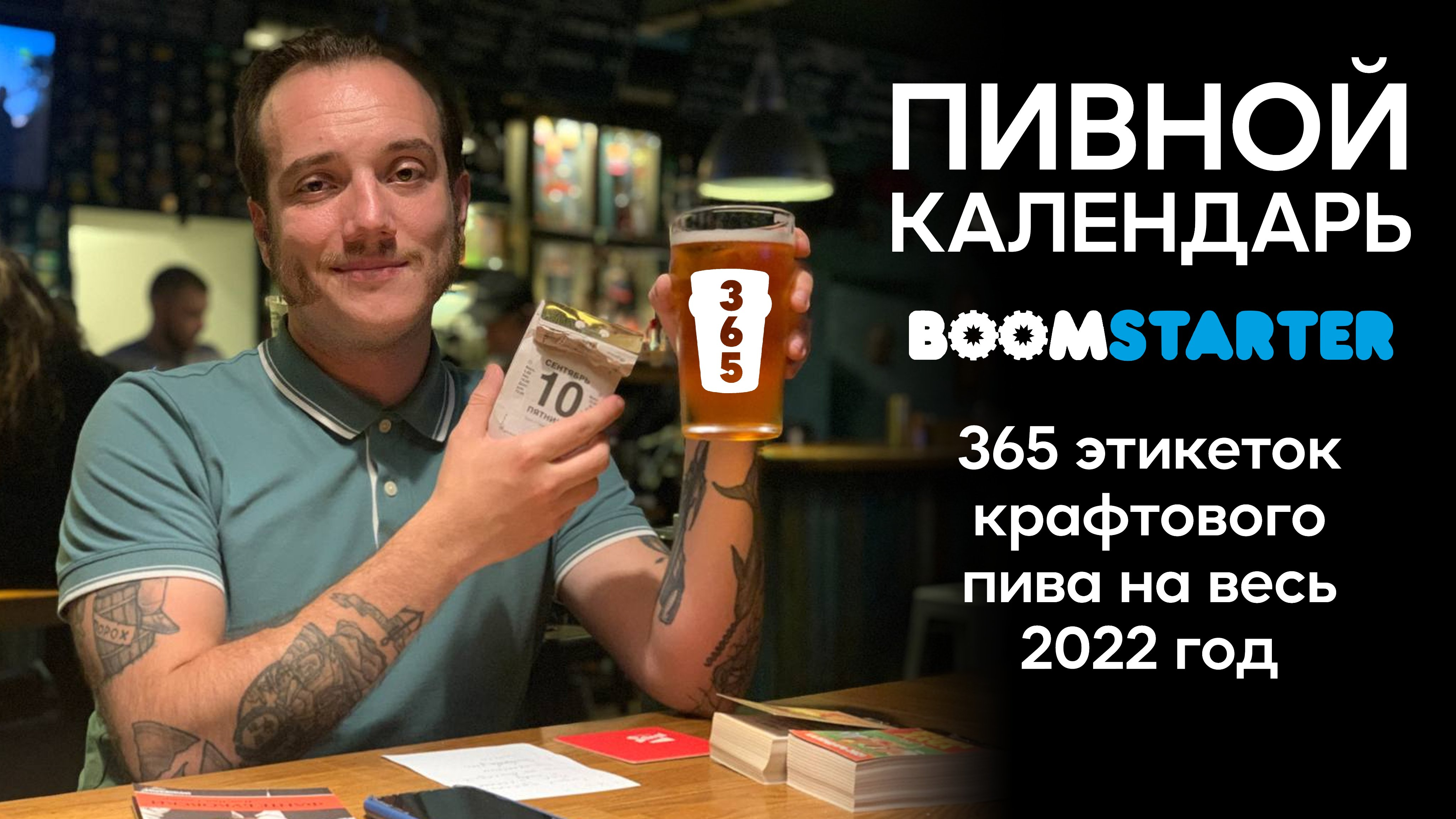 В России выпустят отрывной календарь с этикетками крафтового пива