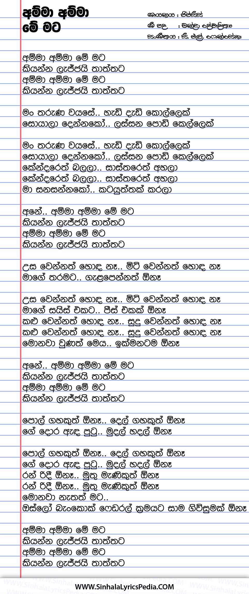 Amma Amma Me Mata Song Lyrics