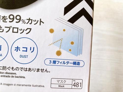 ダイソーの不織布ブラック(黒)マスク 口コミレビュー 30枚110円 その4