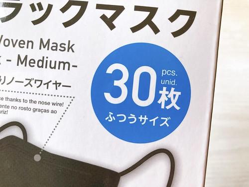 ダイソーの不織布ブラック(黒)マスク 口コミレビュー 30枚110円 その3