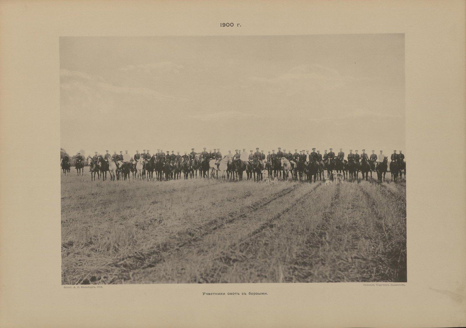 18. Участники охот с борзыми