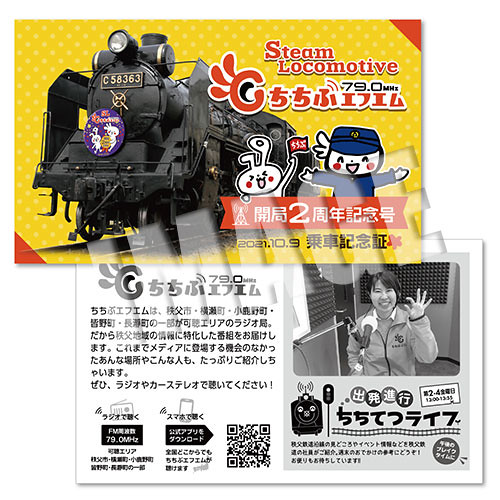 10/9(土)SLちちぶエフエム開局2周年記念号☆乗車記念証