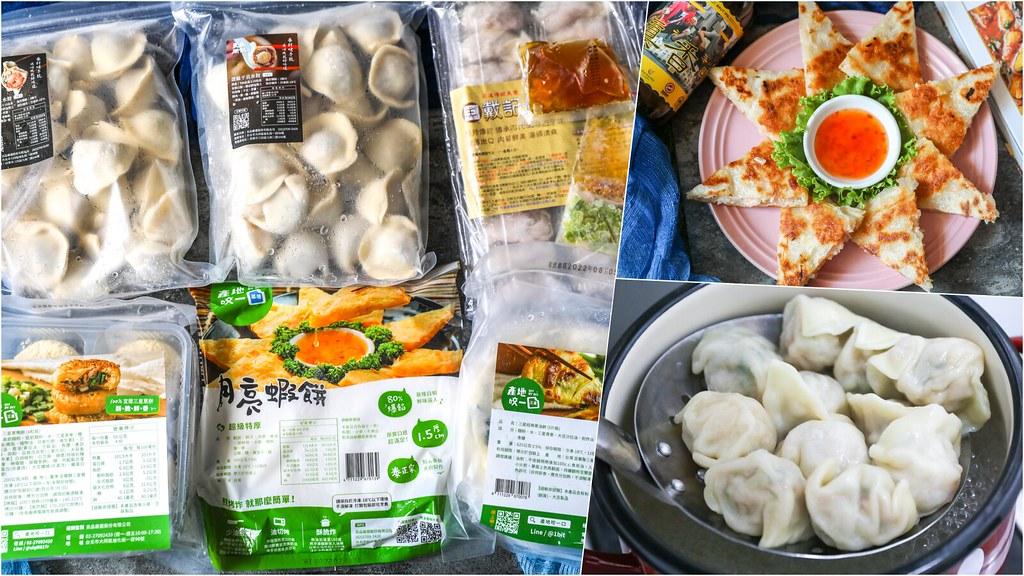 評價超高的超級特厚月亮蝦餅超好吃,內餡有80%鮮白蝦!蔥油餅和大顆水餃一次滿足
