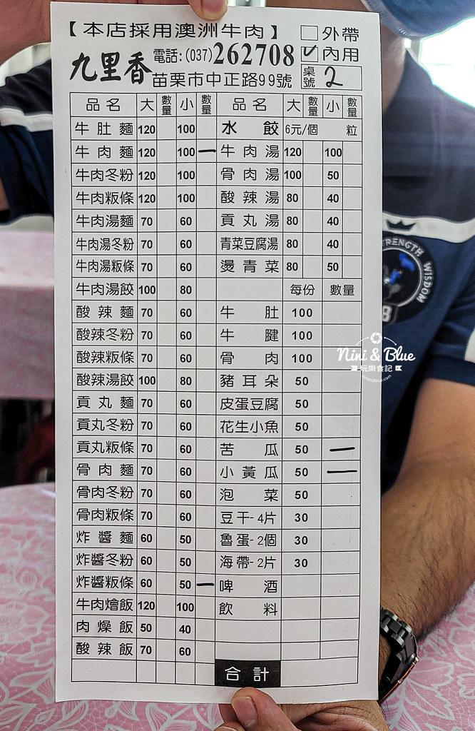 苗栗美食 九里香水餃牛肉麵館03