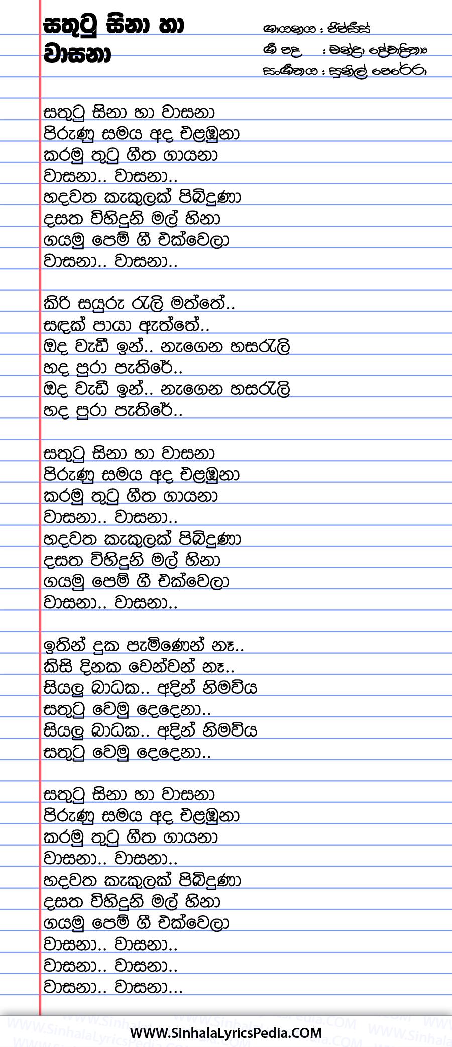 Sathutu Sina Ha Wasana Song Lyrics