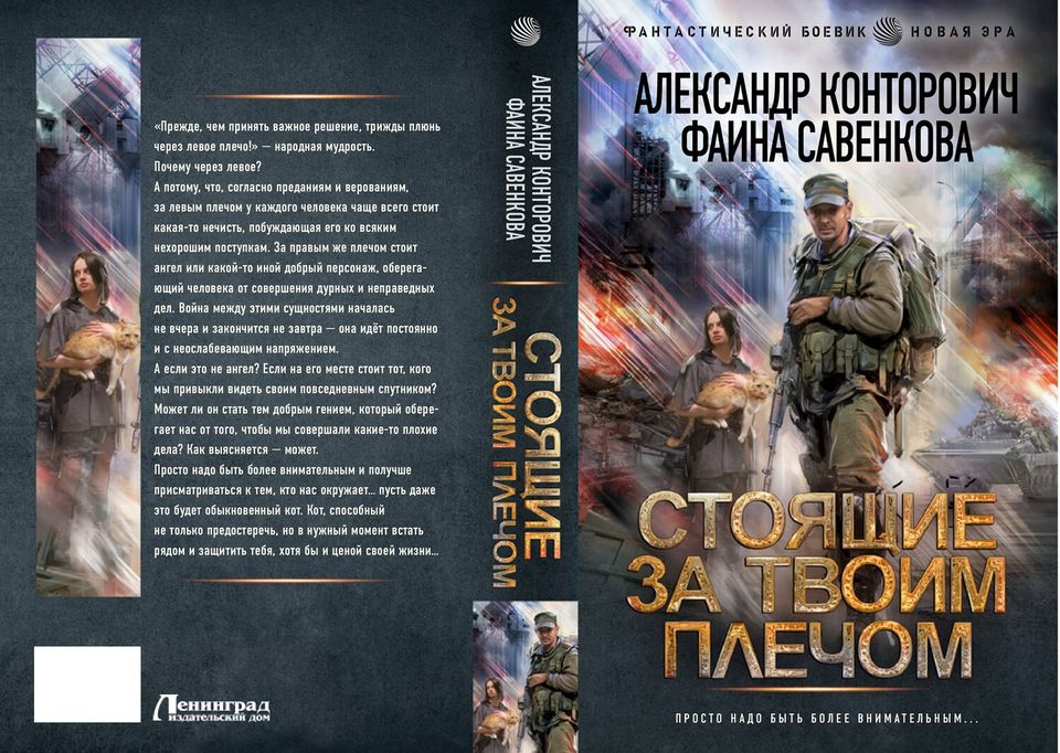 Roman de Faina Savenkova et Alexandre Kontorovitch