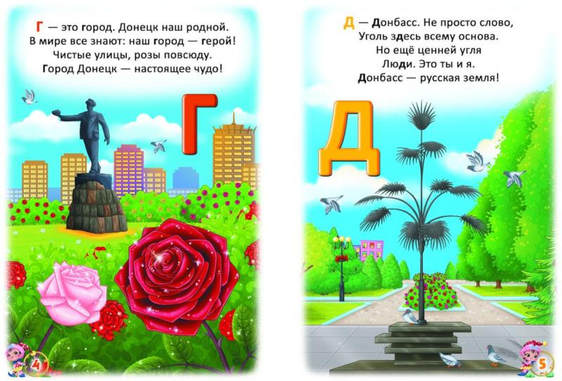 Abécédaire du Donbass présenté pendant le festival Étoiles au-dessus du Donbass
