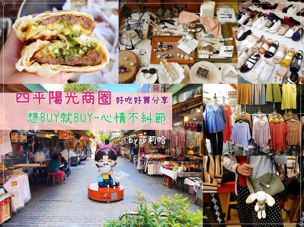 台北一日遊台北逛街推薦台北買衣服買首飾好去處白天也能逛夜市