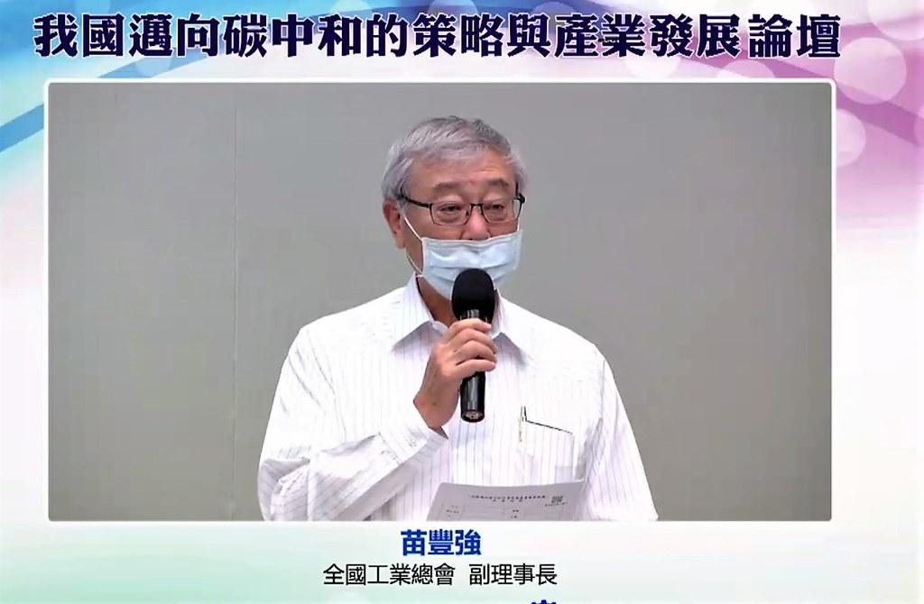 全國工業總會副理事長苗豐強