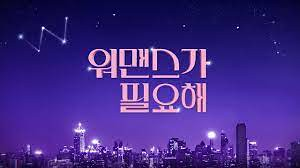 Need for Womance Ep.4