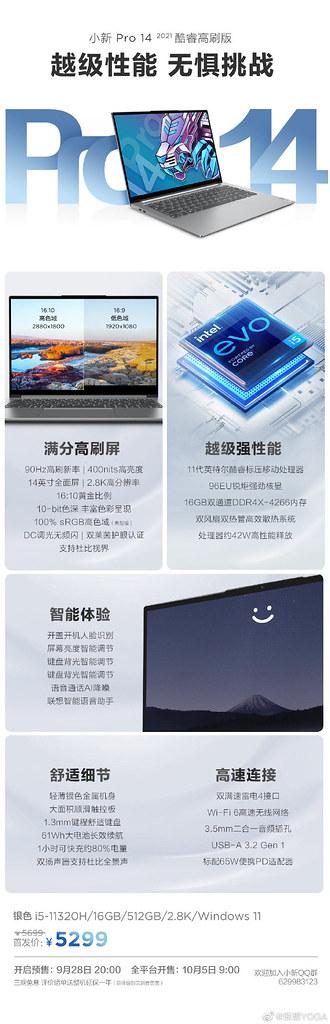 Lenovo Chine