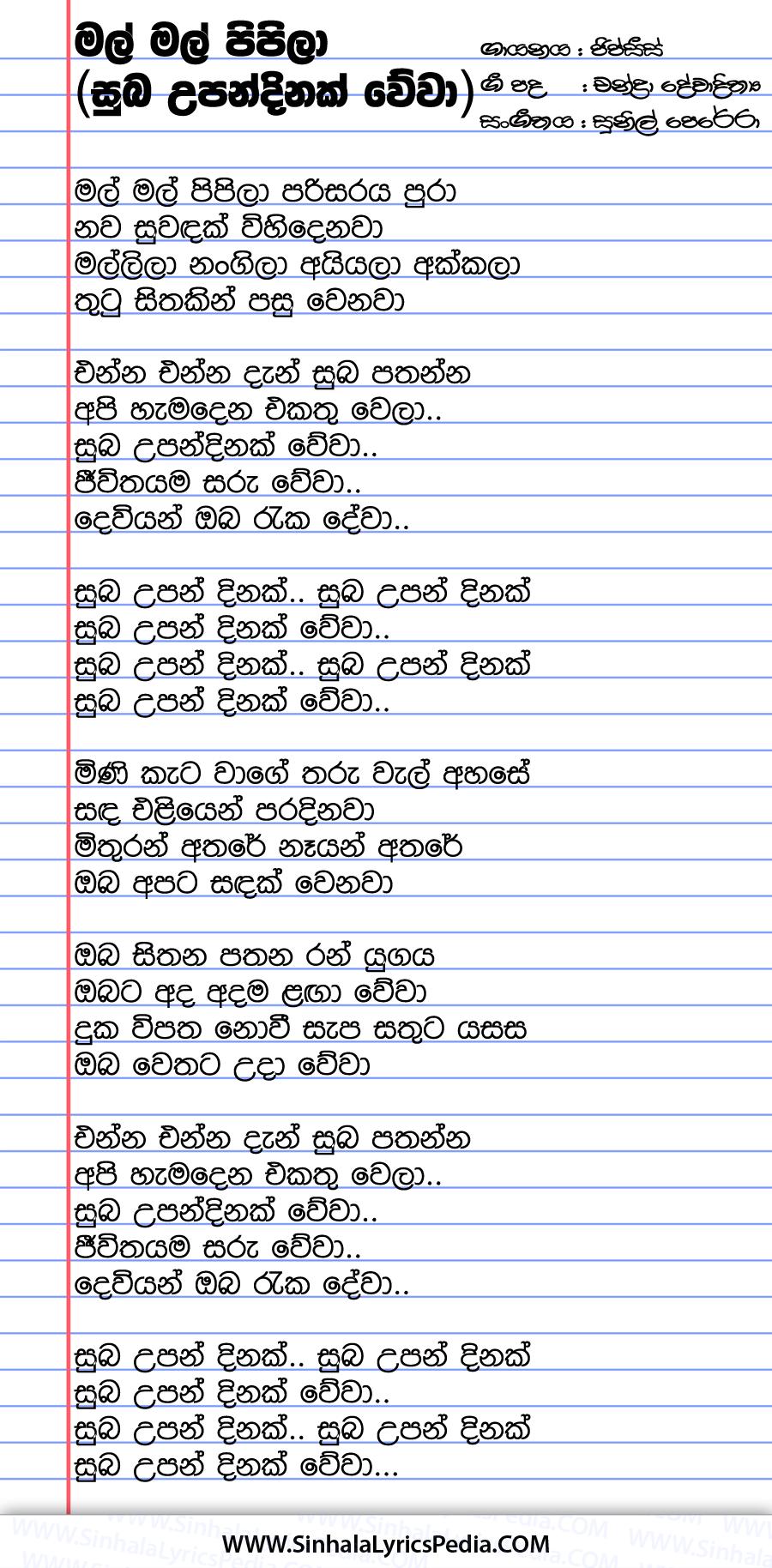 Mal Mal Pipila (Suba Upandinak Wewa) Song Lyrics