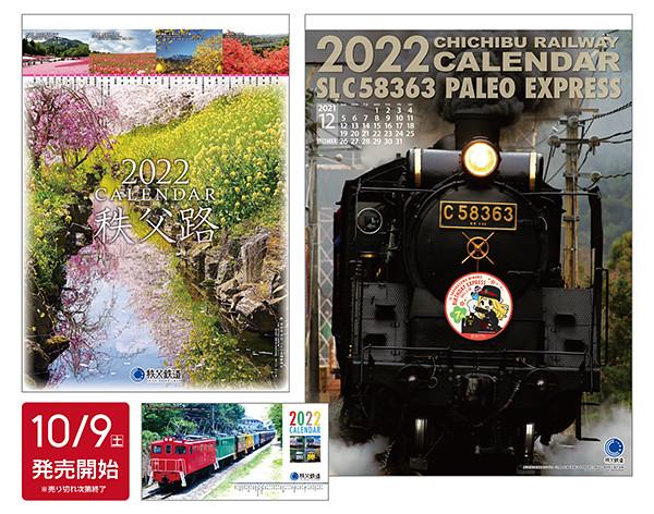 【10/9(土)発売開始】2022年秩父鉄道カレンダー
