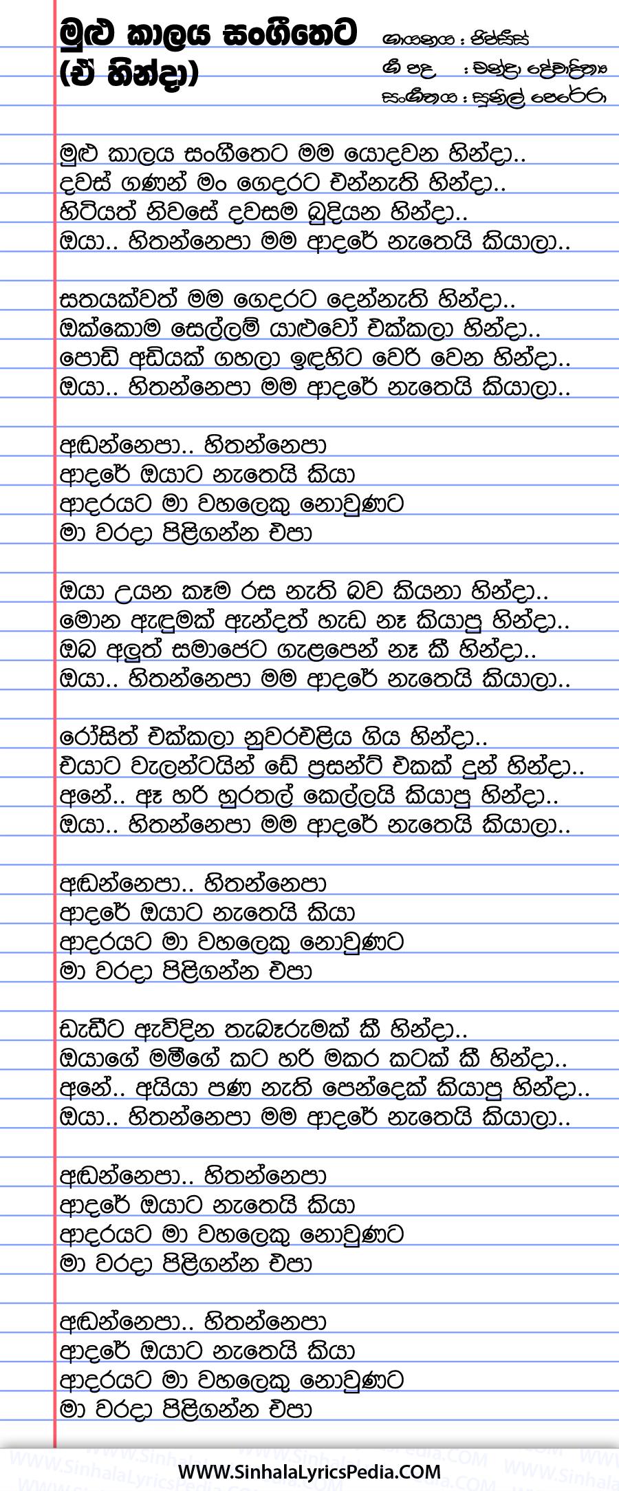 Mulu Kalaya Man Sangeetheta (Ae Hinda) Song Lyrics