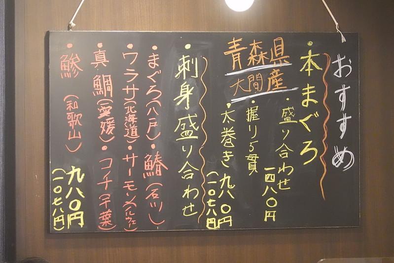 魚春田屋(練馬)