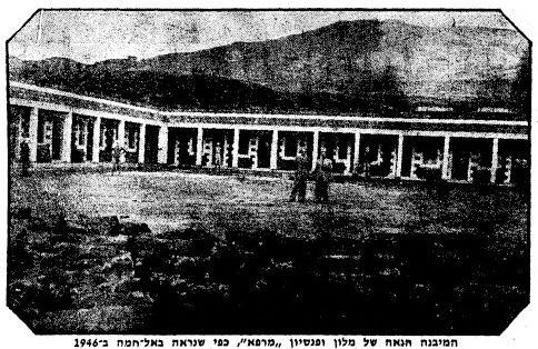 Hamat-Gader-hotel-1946-ma-1